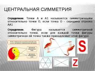 ЦЕНТРАЛЬНАЯ СИММЕТРИЯ Определение. Точки А и А1 называются симметричными отно