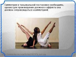 Симметрия в танцевальной постановке необходима, однако для произведения должн
