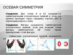 ОСЕВАЯ СИММЕТРИЯ Определение. Две точки А и А1 называются симметричными относ