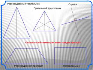 Правильный треугольник Равнобедренный треугольник Отрезок Прямоугольник Скол