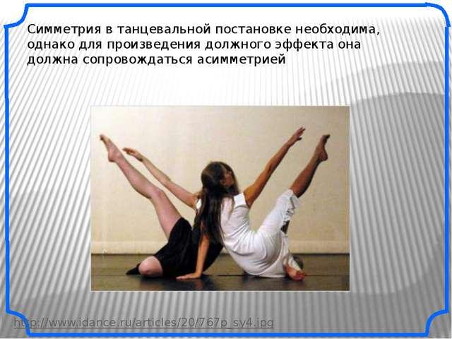 Симметрия в танцевальной постановке необходима, однако для произведения должн...