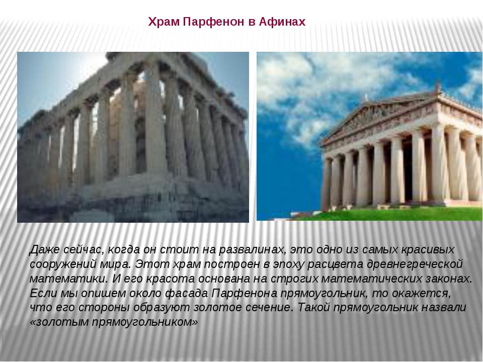 Храм Парфенон в Афинах Даже сейчас, когда он стоит на развалинах, это одно и...