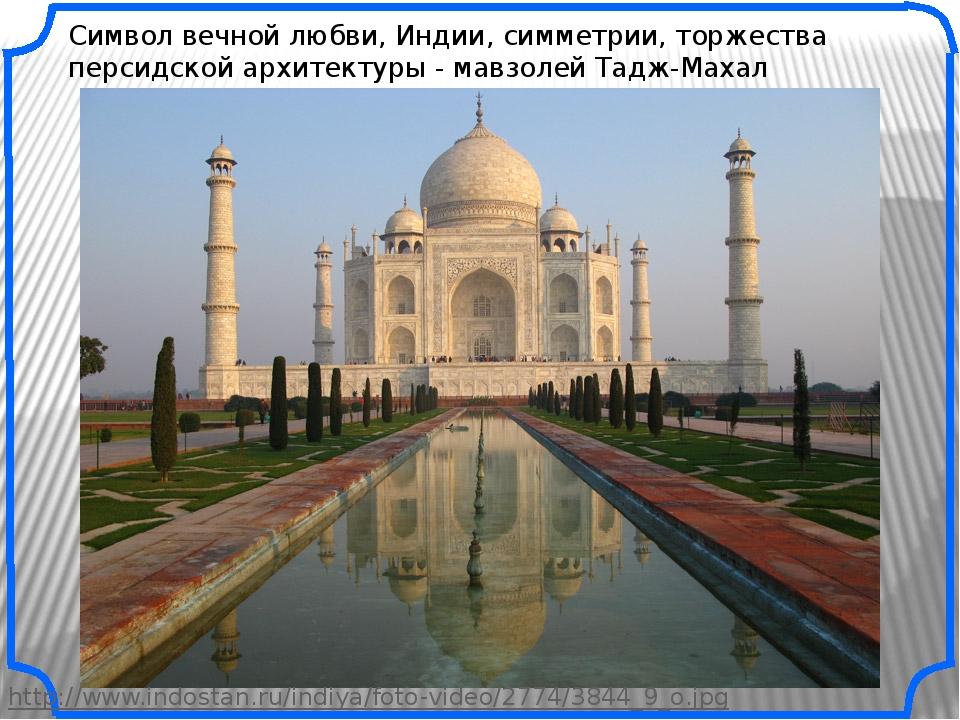 Символ вечной любви, Индии, симметрии, торжества персидской архитектуры - мав...