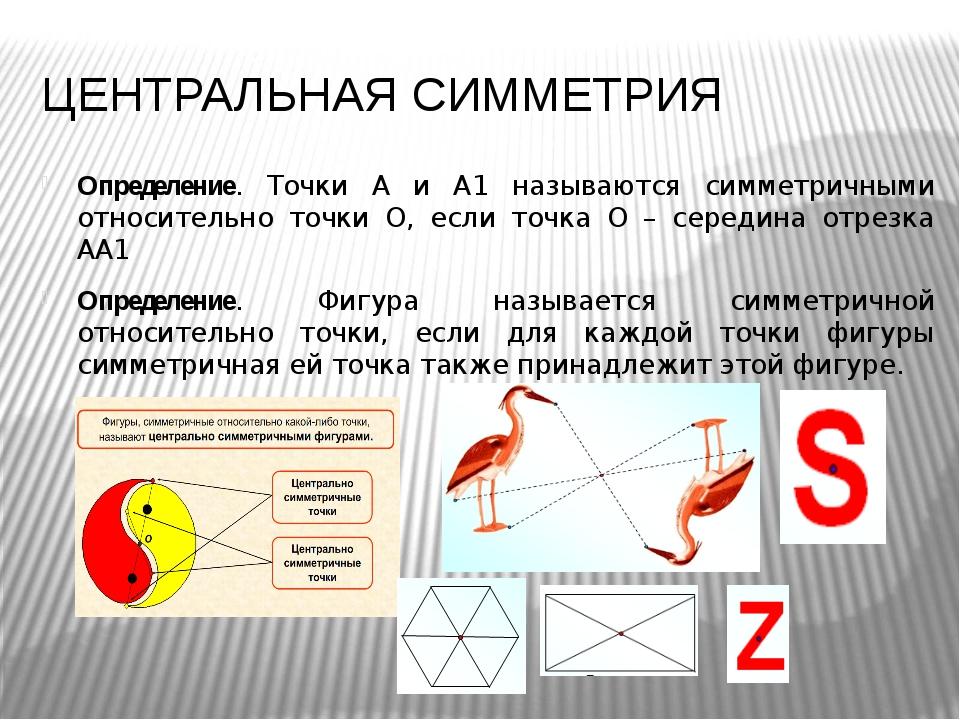 ЦЕНТРАЛЬНАЯ СИММЕТРИЯ Определение. Точки А и А1 называются симметричными отно...
