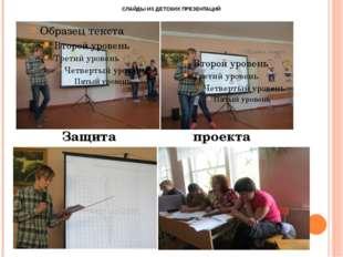 Защита проекта СЛАЙДЫ ИЗ ДЕТСКИХ ПРЕЗЕНТАЦИЙ