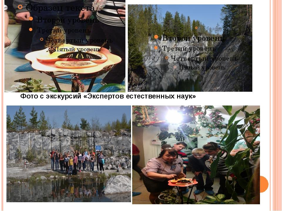 Фото с экскурсий «Экспертов естественных наук»