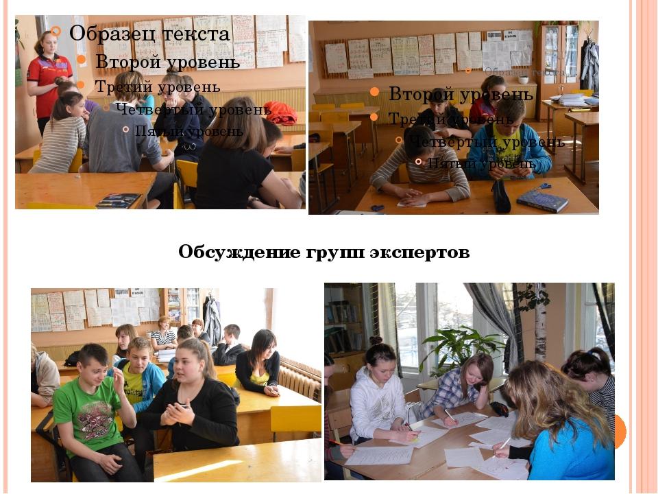 Обсуждение групп экспертов