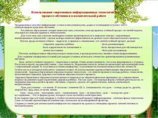 Использование современных информационных технологий в процессе обучения и в в