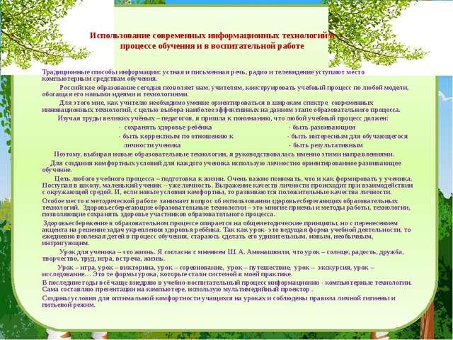 Использование современных информационных технологий в процессе обучения и в в...