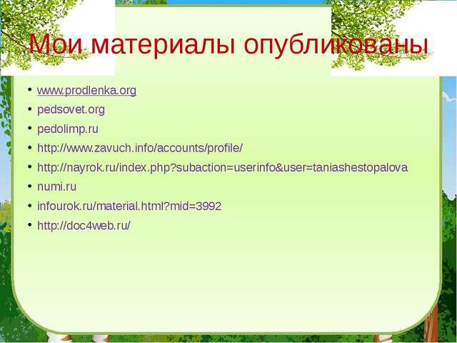 Мои материалы опубликованы www.prodlenka.org pedsovet.org pedolimp.ru http://...