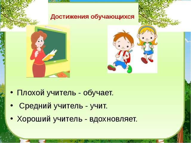 Плохой учитель - обучает. Средний учитель - учит. Хороший учитель - вдохновля...