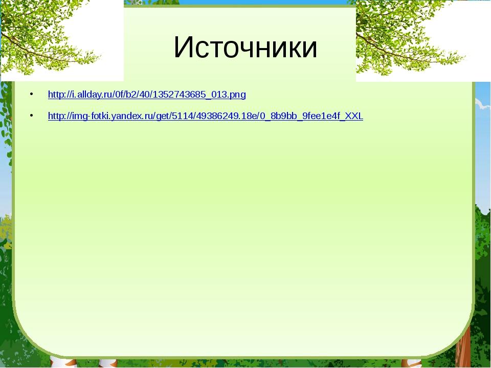 Источники http://i.allday.ru/0f/b2/40/1352743685_013.png http://img-fotki.yan...