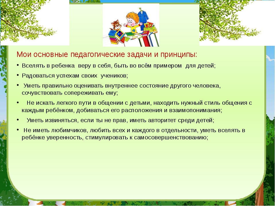 Мои основные педагогические задачи и принципы: Вселять в ребенкаверу в себя...