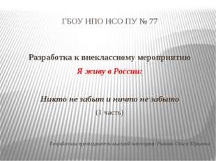 ГБОУ НПО НСО ПУ № 77 Разработка к внеклассному мероприятию Я живу в России: Н