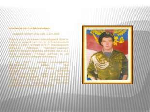АГАЛАКОВ СЕРГЕЙ ВАСИЛЬЕВИЧ младший сержант29.Ш.1981 -12.IX.2000 Родилс