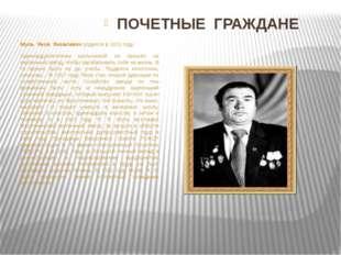 Муль Яков Яковлевичродился в 1932 году. Одиннадцатилетним мальчонкой он п