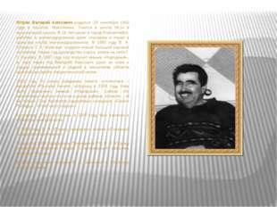Югрин Валерий Амосовичродился 20 сентября 1942 года в поселке Маслянино.