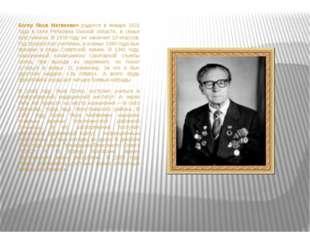 Богер Яков Матвеевичродился в январе 1921 года в селе Ребровка Омской обла