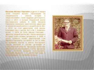 Михалев Михаил Павловичродился 3 января 1939г. Получил высшее образование п