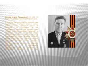 Желнов Федор Георгиевич(1923-1981 гг.). Родился в деревне Повалиха Алтайско