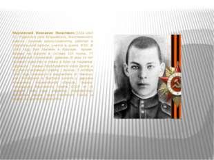 Марковский Вениамин Яковлевич(1924-1943 гг.). Родился в селе Егорьевское, М