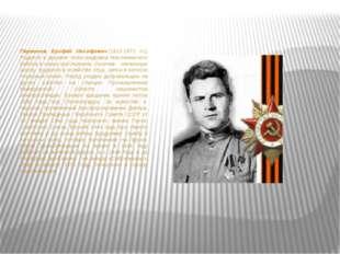 Перминов Ерофей Иосифович(1913-1971 гг.). Родился в деревне Александровка М