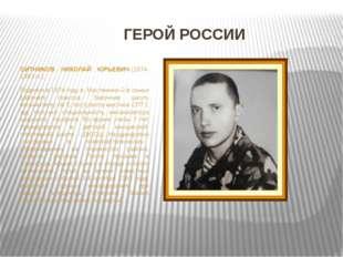 СИТНИКОВ НИКОЛАЙ ЮРЬЕВИЧ(1974-1993 гг.). Родился в 1974 году в Маслянино-2