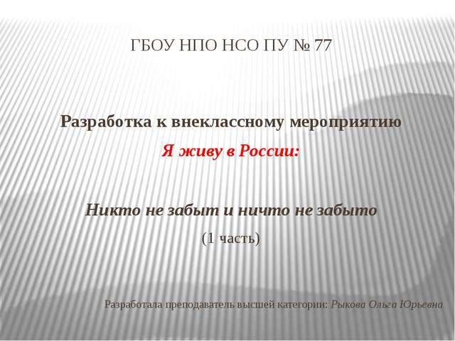 ГБОУ НПО НСО ПУ № 77 Разработка к внеклассному мероприятию Я живу в России: Н...