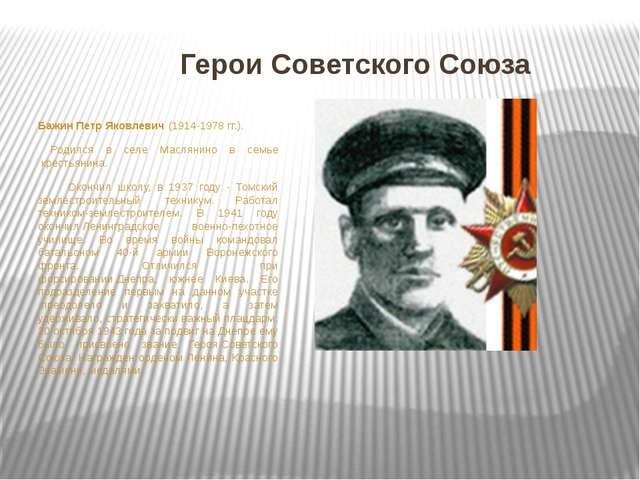 Бажин Петр Яковлевич(1914-1978 гг.). Родился в селе Маслянино в семье крес...