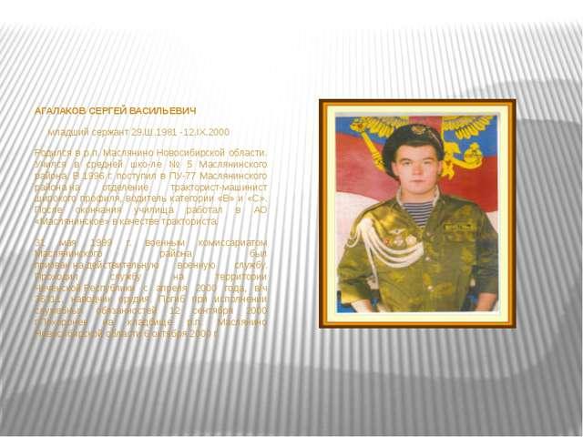 АГАЛАКОВ СЕРГЕЙ ВАСИЛЬЕВИЧ младший сержант29.Ш.1981 -12.IX.2000 Родилс...