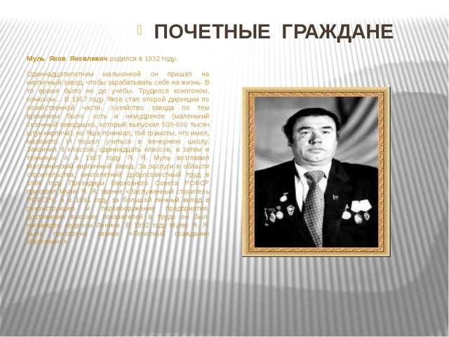 Муль Яков Яковлевичродился в 1932 году. Одиннадцатилетним мальчонкой он п...