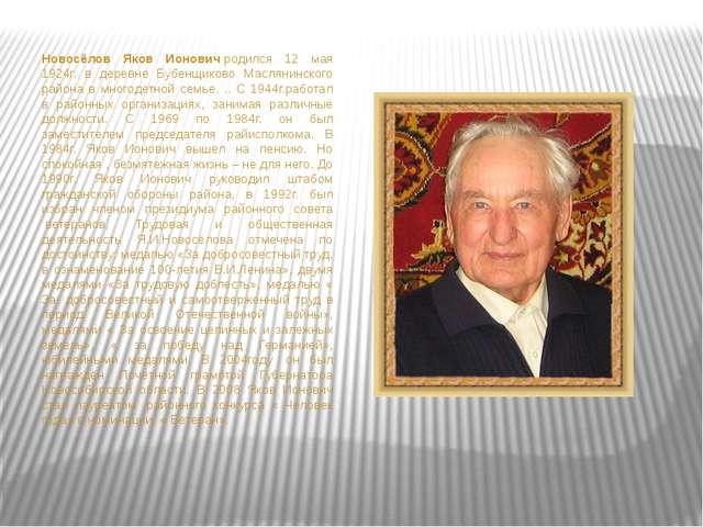 Новосёлов Яков Ионовичродился 12 мая 1924г. в деревне Бубенщиково Маслянинс...