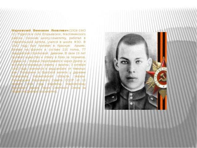 Марковский Вениамин Яковлевич(1924-1943 гг.). Родился в селе Егорьевское, М...