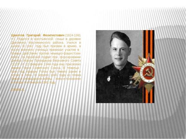 Щекотов Григорий Феоктистович(1924-1981 гг.). Родился в крестьянской семье...