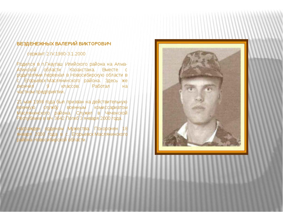 БЕЗДЕНЕЖНЫХ ВАЛЕРИЙ ВИКТОРОВИЧ сержант2.IV.1980-3.1.2000 Родился в...