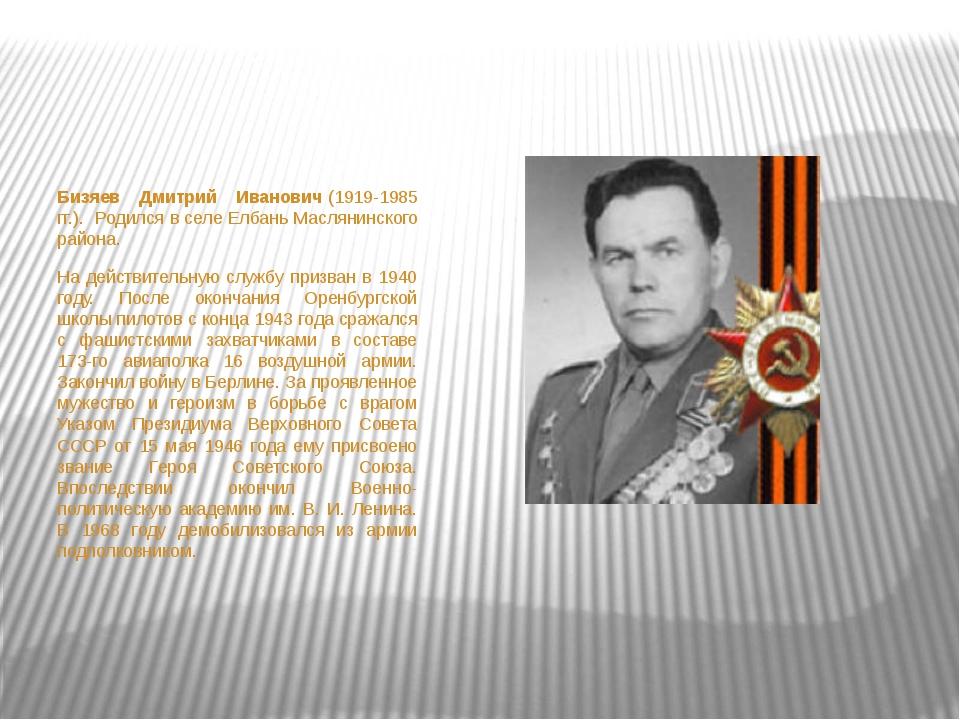 Бизяев Дмитрий Иванович(1919-1985 гг.). Родился в селе Елбань Маслянинског...