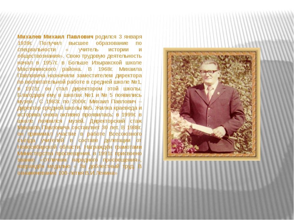 Михалев Михаил Павловичродился 3 января 1939г. Получил высшее образование п...