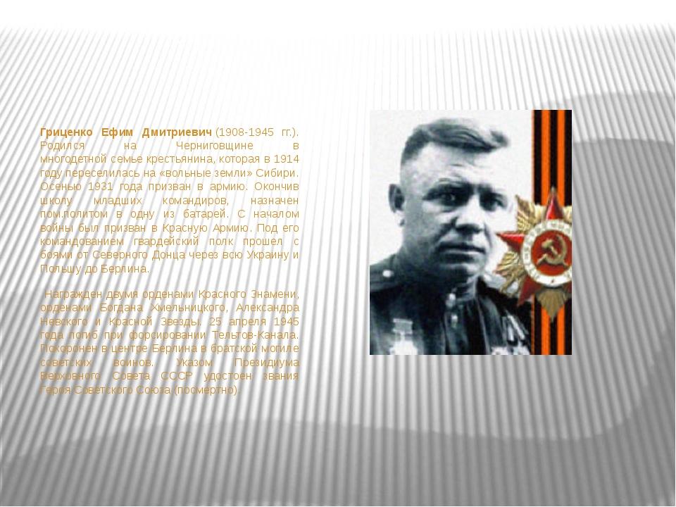 Гриценко Ефим Дмитриевич(1908-1945 гг.). Родился на Черниговщине в многодет...