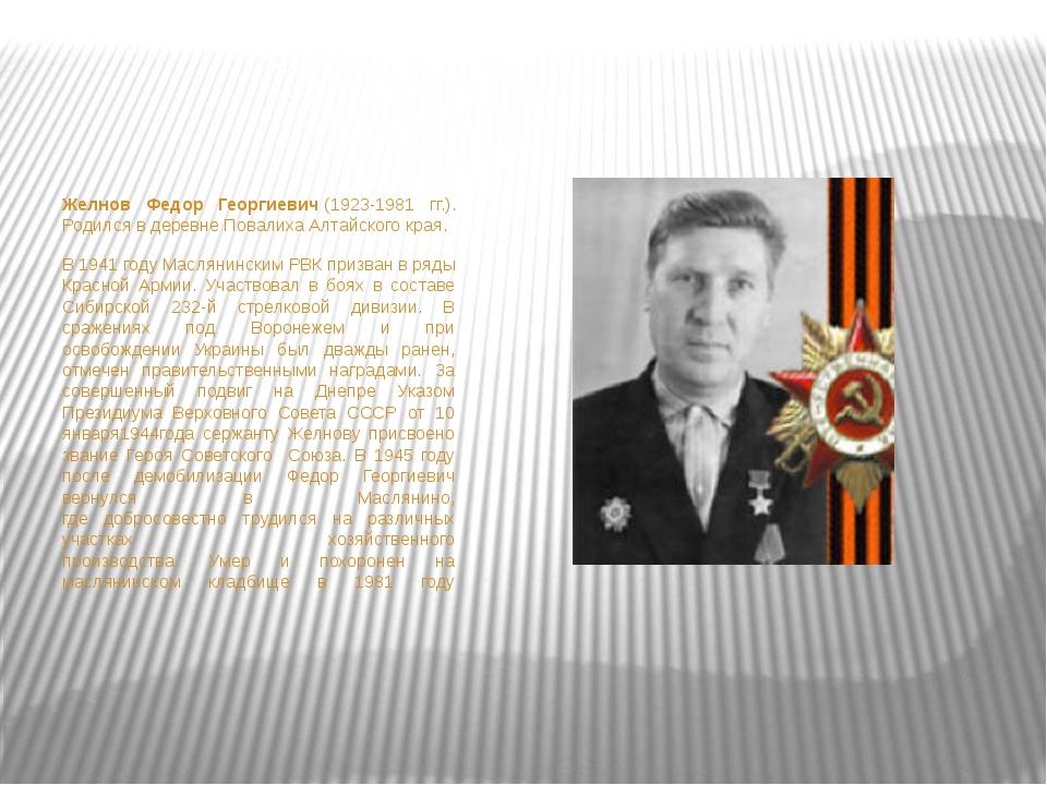 Желнов Федор Георгиевич(1923-1981 гг.). Родился в деревне Повалиха Алтайско...
