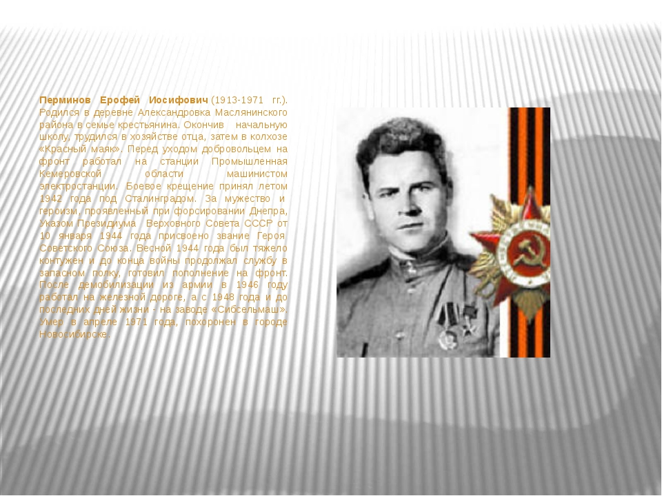Перминов Ерофей Иосифович(1913-1971 гг.). Родился в деревне Александровка М...