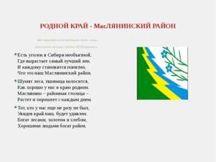 РОДНОЙ КРАЙ - МасЛЯНИНСКИЙ РАЙОН Маслянинской земле посвящена песня – гимн, н