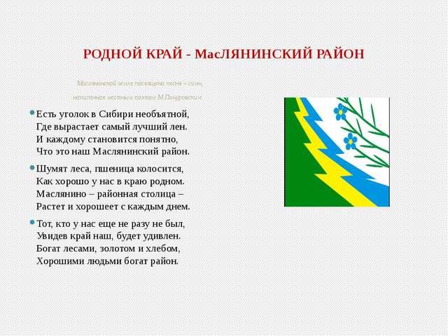 РОДНОЙ КРАЙ - МасЛЯНИНСКИЙ РАЙОН Маслянинской земле посвящена песня – гимн, н...