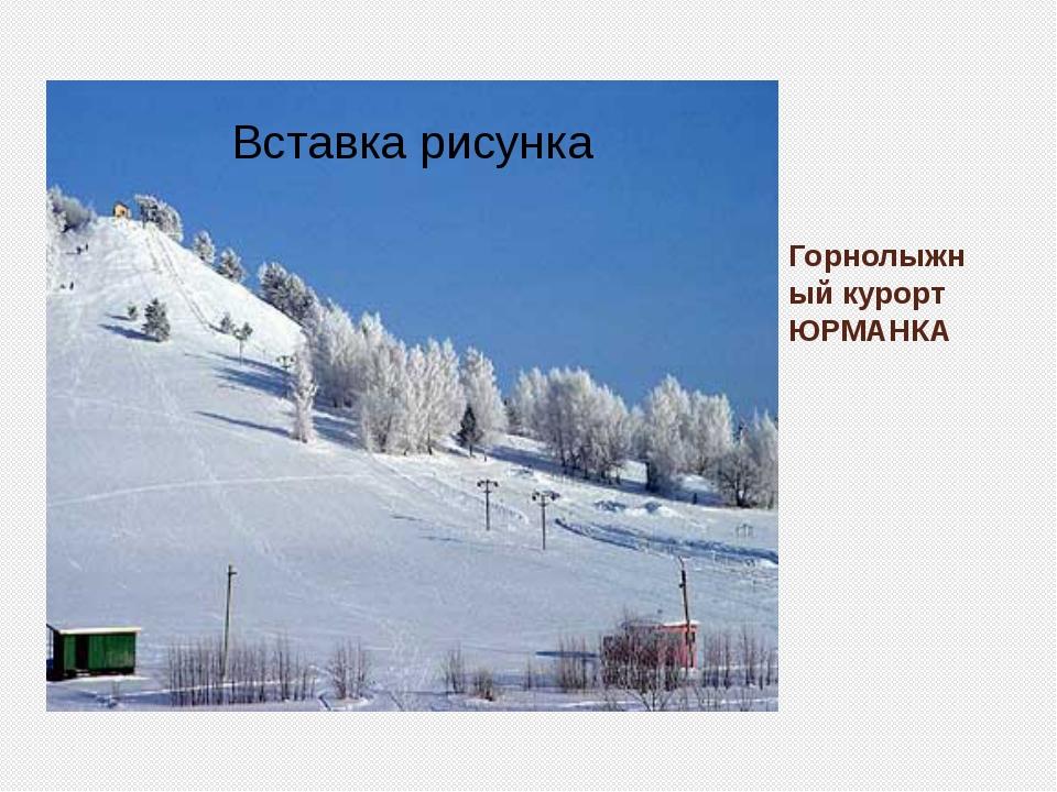 Горнолыжный курорт ЮРМАНКА