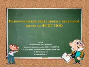 Технологическая карта урока в начальной школе по ФГОС НОО Автор Михеенкова Ел