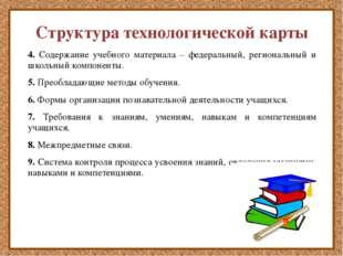 Структура технологической карты 4. Содержание учебного материала – федеральны