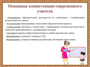 Основные компетенции современного учителя - Планирование образовательной деят