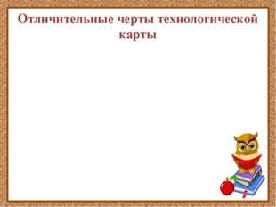 Отличительные черты технологической карты ©Ольга Михайловна Носова