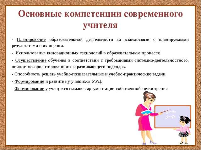 Основные компетенции современного учителя - Планирование образовательной деят...