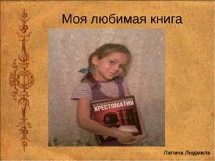 Моя любимая книга Лапина Людмила