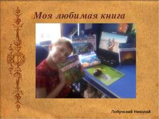 Моя любимая книга Лобунский Николай